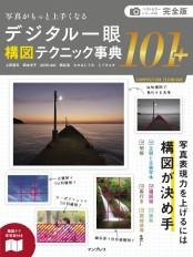 完全版 写真がもっと上手くなる デジタル一眼 構図テクニック事典101+
