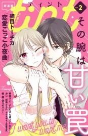 【期間限定価格】comic tint vol.2