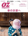 OZmagazine 2017年3月号 No.539