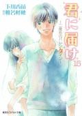 小説版 君に届け15 〜二度めのバレンタイン〜【カラーイラスト付】