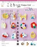 ことりっぷマガジン Vol.30 2021秋