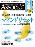 日経ビジネスアソシエ2017年7月号