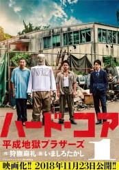 ハード・コア 平成地獄ブラザーズ 1 【映画カバー版】