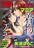 禁断Loversマニア Vol.042 着物でケモノ