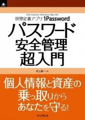 1Passwordパスワード安全管理超入門