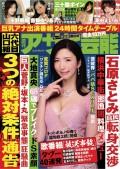 週刊アサヒ芸能 2021年05月27日号