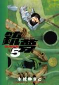 銃夢(5)