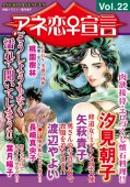アネ恋♀宣言 Vol.22