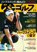 週刊パーゴルフ 2020/5/5号
