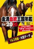 金満血統王国年鑑 for 2016(1&2月編+大臣データ)