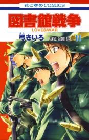 図書館戦争 LOVE&WAR(11)