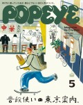 POPEYE(ポパイ) 2021年 5月号 [普段使いの東京案内。]