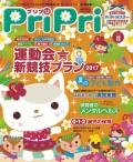 PriPri プリプリ 2017年8月号