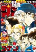 週刊少年サンデー 2020年52号(2020年11月25日発売)