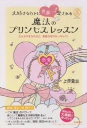 【期間限定価格】大好きなひとに世界一!愛される魔法のプリンセスレッスン