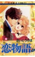 恋物語 2