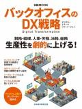 バックオフィスのDX戦略