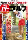週刊パーゴルフ 2019/7/16号