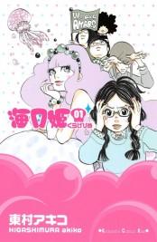 【期間限定価格】海月姫(1)