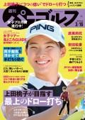 週刊パーゴルフ 2021/3/16号