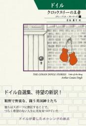 クロックスリーの王者 コナン・ドイル・ストーリーズ1【HOPPAライブラリー】