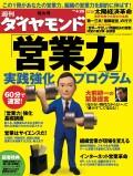 週刊ダイヤモンド 09年4月25日号
