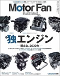 Motor Fan illustrated Vol.161