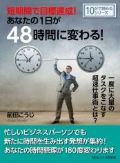 短期間で目標達成!あなたの1日が48時間に変わる!一度に大量のタスクをこなす超速仕事術とは?
