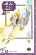 本屋の森のあかり Buchhandler−Tagebuch(2)