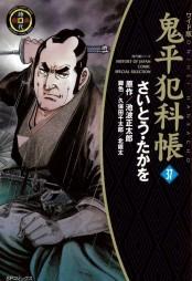 ワイド版鬼平犯科帳 37