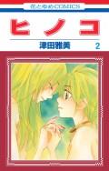 ヒノコ(2)