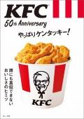 KFC(R) 50th Anniversary やっぱりケンタッキー!【電子版・50th Anniversary THANKS パスポート無し】