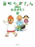 毎日かあさん2 お入学編(毎日新聞出版)