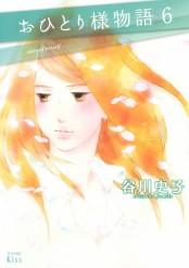 おひとり様物語 −story of herself−(6)