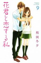 花君と恋する私(9)