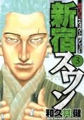【期間限定価格】新宿スワン 歌舞伎町スカウトサバイバル(3)