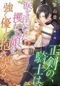 正剣の騎士は、涙を浮かべた攫われ娘を強く優しく抱きしめる