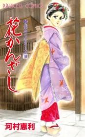 時代ロマンシリーズ 18 花かんざし