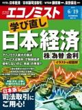週刊エコノミスト2018年6/19号