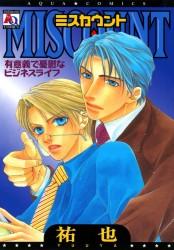MISCOUNT〜有意義で憂鬱なビジネスライフ〜