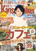 KansaiWalker関西ウォーカー 2015 No.19