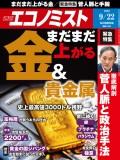 週刊エコノミスト2020年9/22号