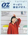 OZmagazine 2021年5月号 No.589