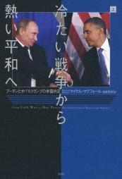 冷たい戦争から熱い平和へ(上):プーチンとオバマ、トランプの米露外交