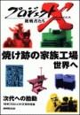 焼け跡の家族工場 世界へ―ハイテク印刷機に挑む プロジェクトX