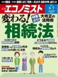 週刊エコノミスト2018年8/7号