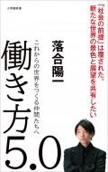 働き方5.0〜これからの世界をつくる仲間たちへ〜(小学館新書)