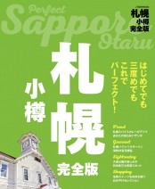 札幌 小樽 完全版