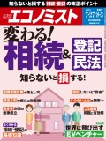 週刊エコノミスト2021年7/27号・8/3合併号