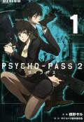 PSYCHO-PASS サイコパス 2(1)